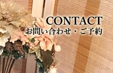 お問い合わせ・ご予約